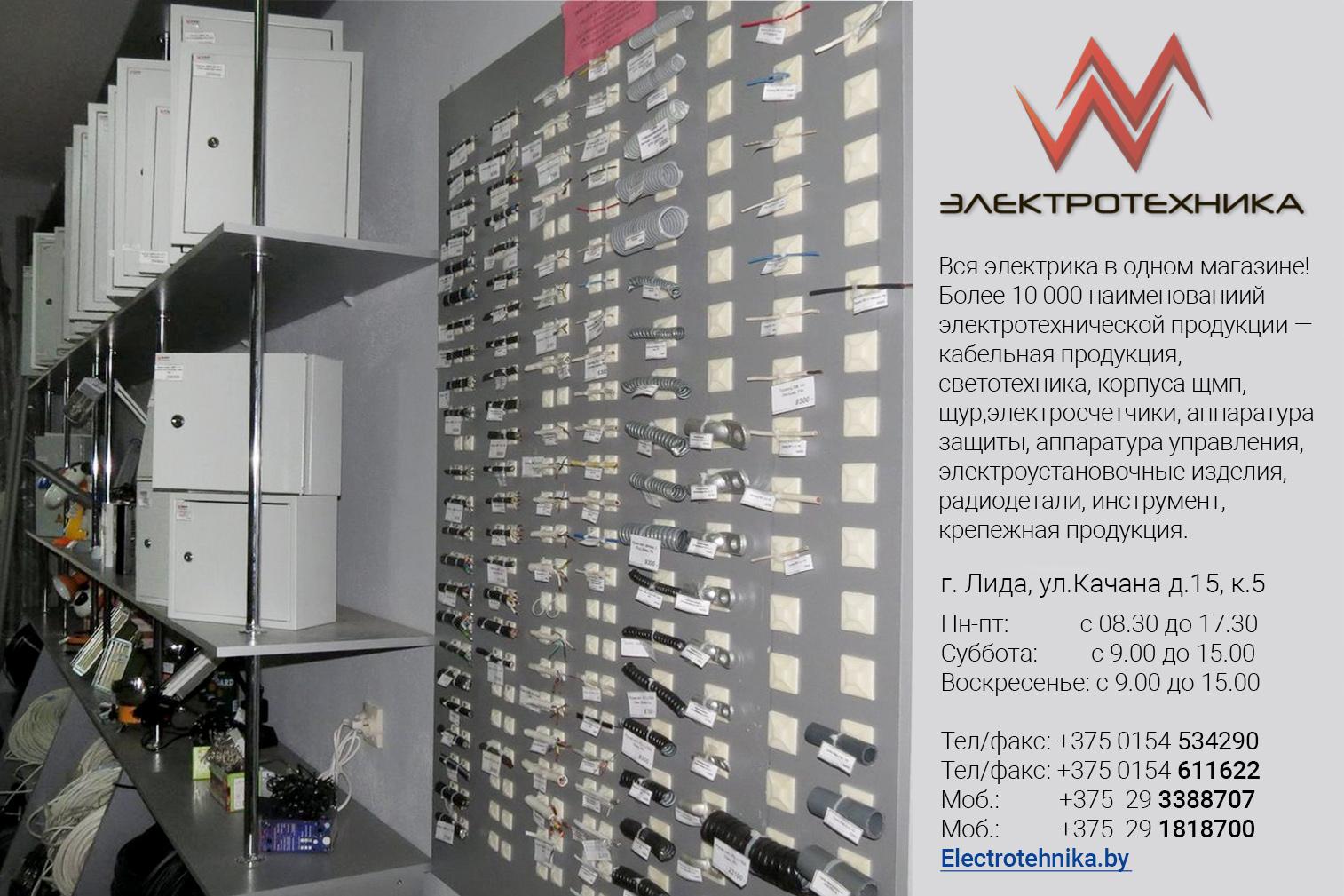 «Магазин «Электротехника» г. Лида