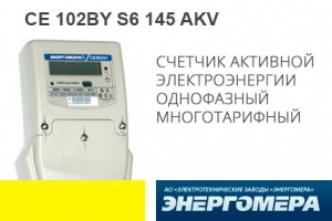 102-s6-145